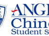 Anglo-Chinese Students Services photo